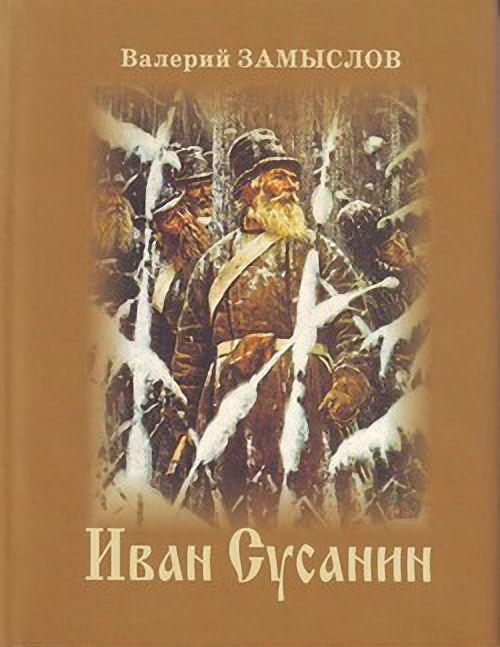 Иван сусанин скачать книгу