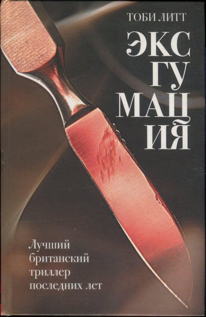 обложка книги Эксгумация