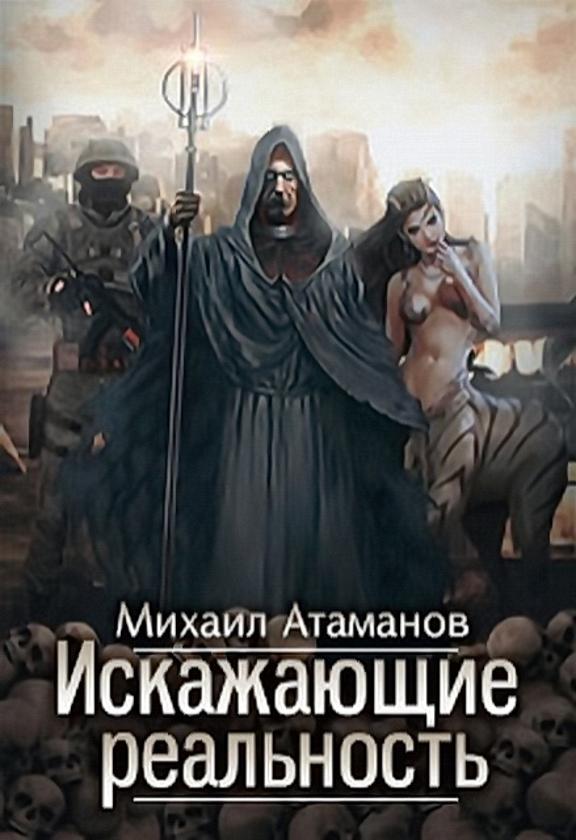 обложка книги Искажающие реальность
