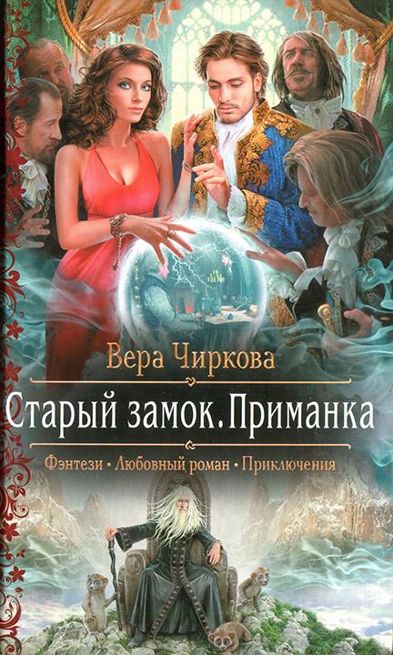 обложка книги Приманка