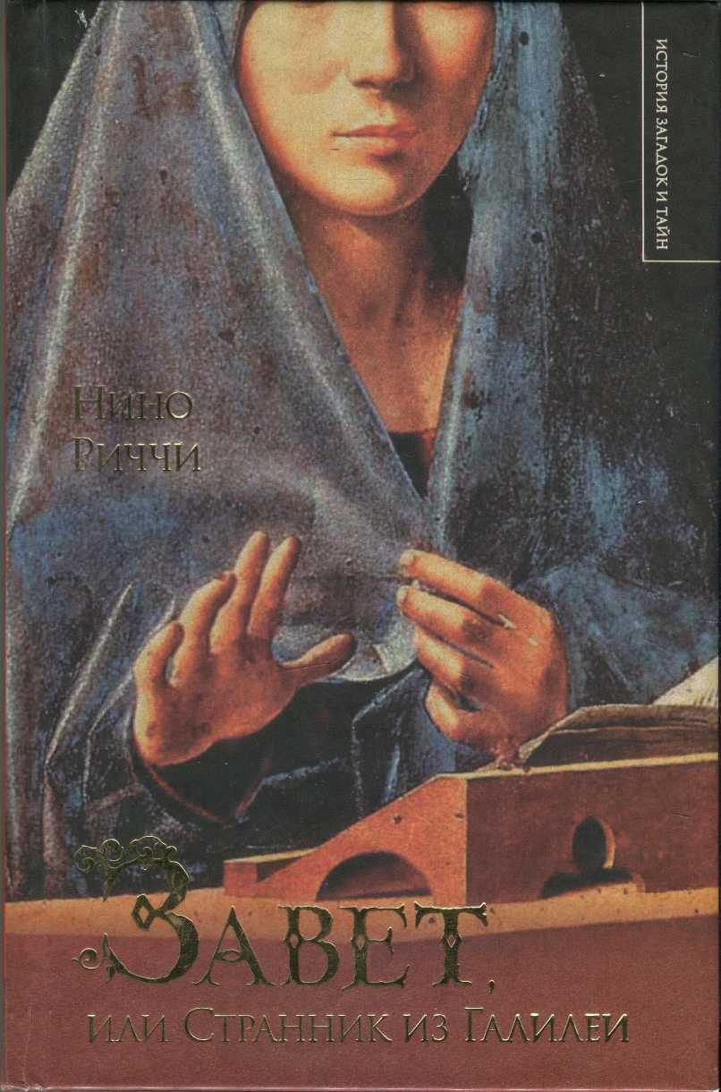 обложка книги Завет, не ведь — не то Странник изо Галилеи