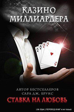 обложка книги Ставка получи и распишись увлечение (ЛП)