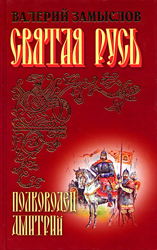 Книги дмитрия невского скачать бесплатно