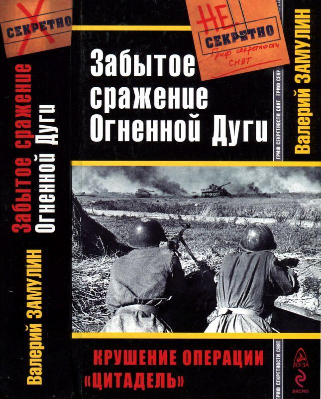 Валерий Замулин Забытое сражение Огненной Дуги