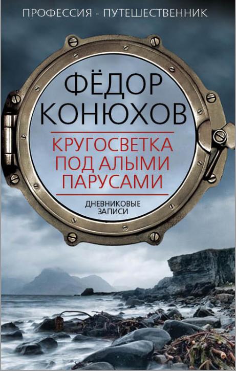 Книга федора конюхова наедине с океаном скачать
