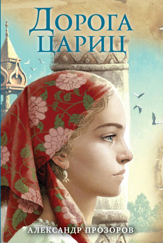 Русские исторические приключения книги скачать бесплатно