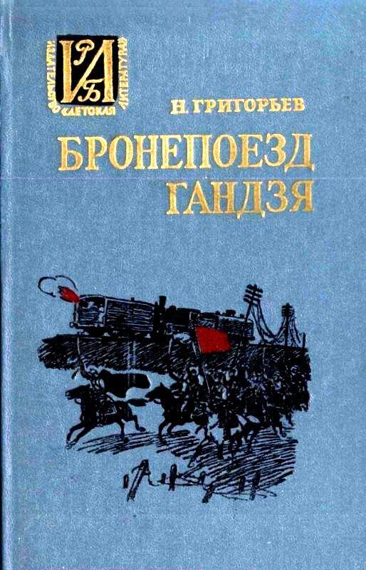 Василий ян книги скачать бесплатно fb2