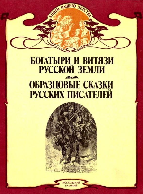 Книга мудрости русских волхвов скачать бесплатно