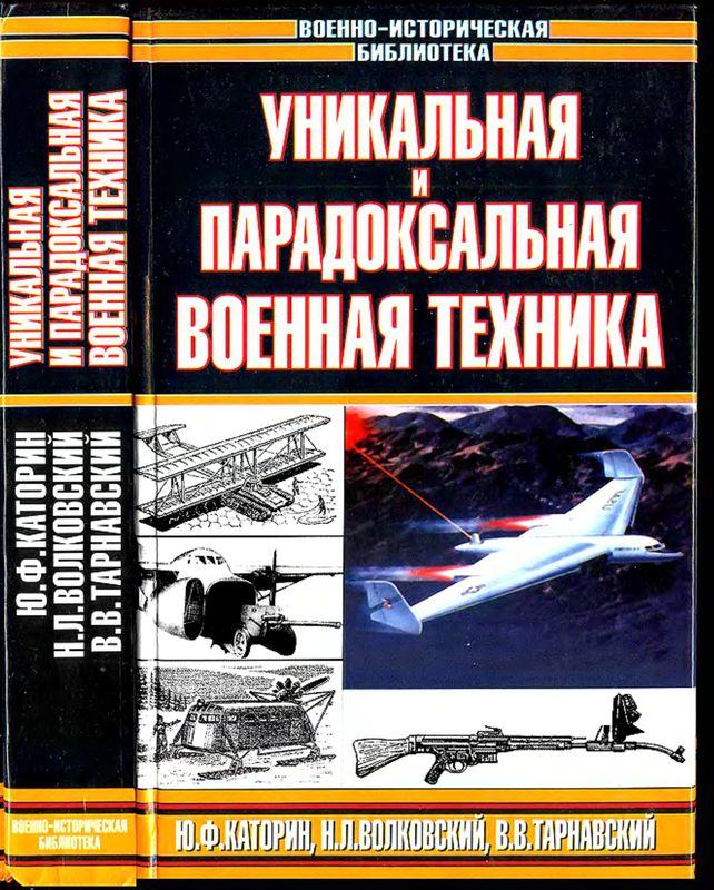 Одоевский русские ночи скачать fb2