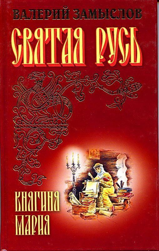 Илья масодов книги скачать бесплатно