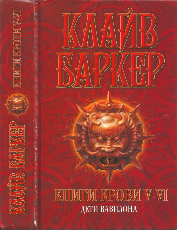 Книга дети вавилона скачать бесплатно