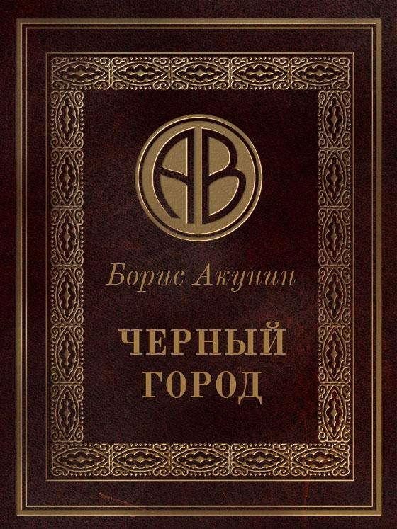 обложка книги Чёрный город