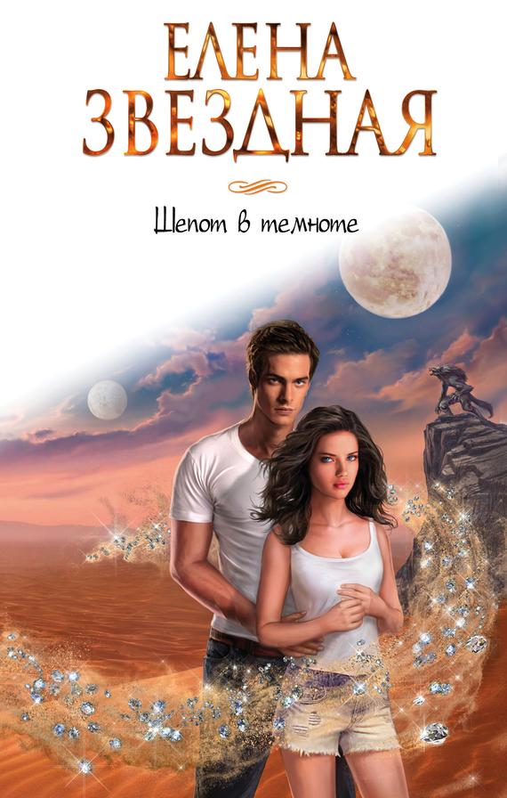 Современный русский роман скачать fb2 бесплатно