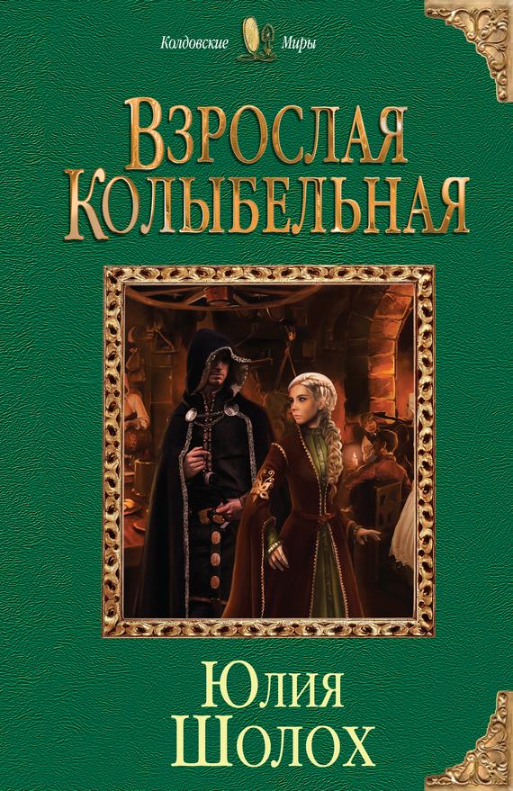 Скачать книгу в н шевченко