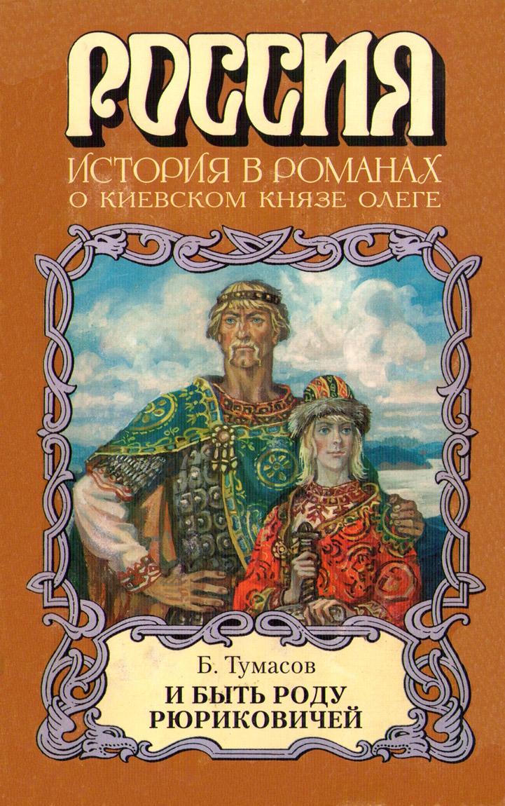 Рюриковичи книги скачать бесплатно fb2