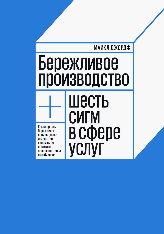 Скачать книгу бережливое производство pdf