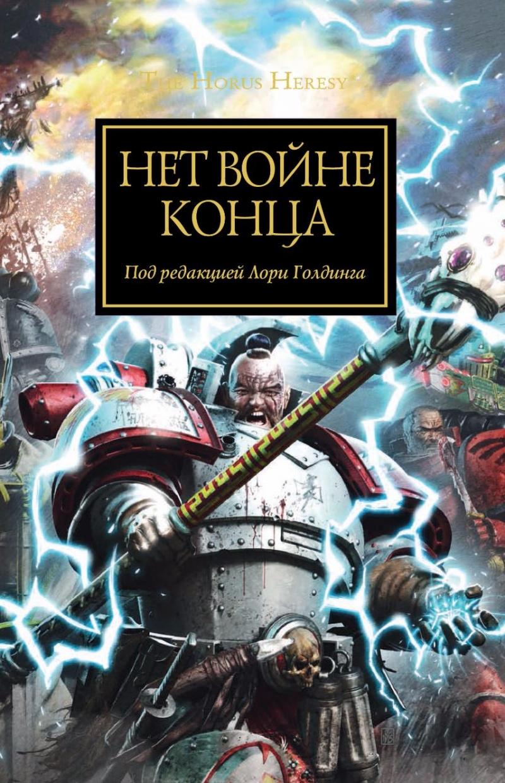Скачать книги бесплатно эпическая фантастика