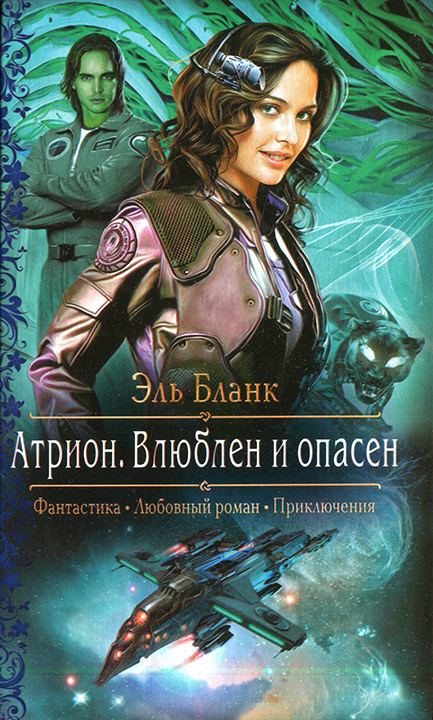 оргазмы ванной читать любовь в космосе книги фэнтези этом