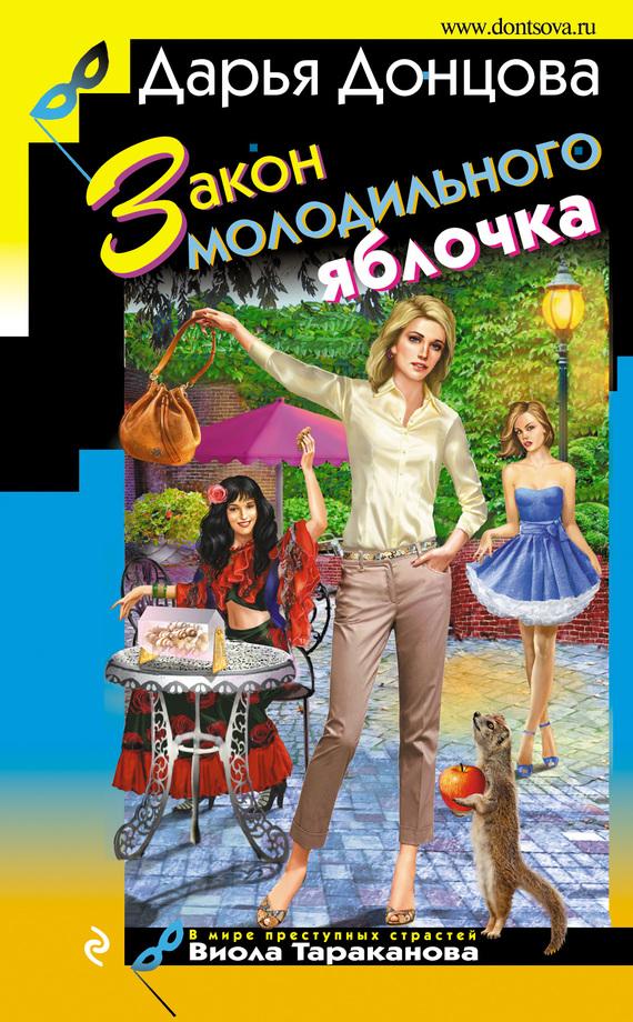 обложка книги Закон молодильного яблочка