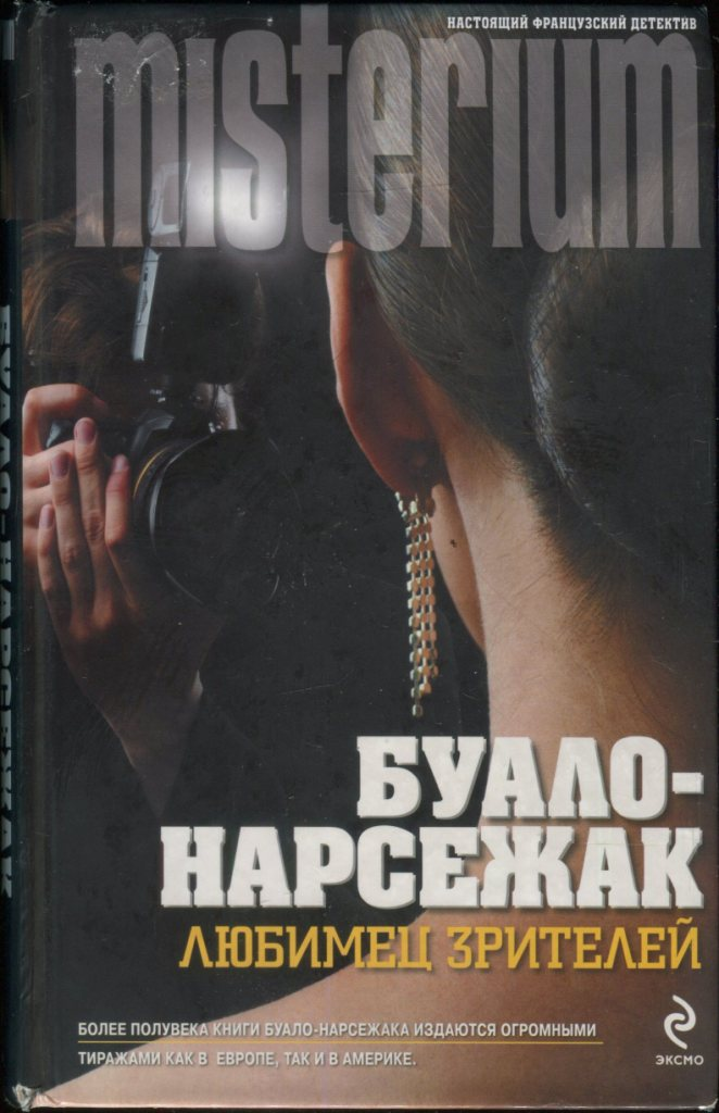 Книги криминальная россия современные хроники скачать бесплатно