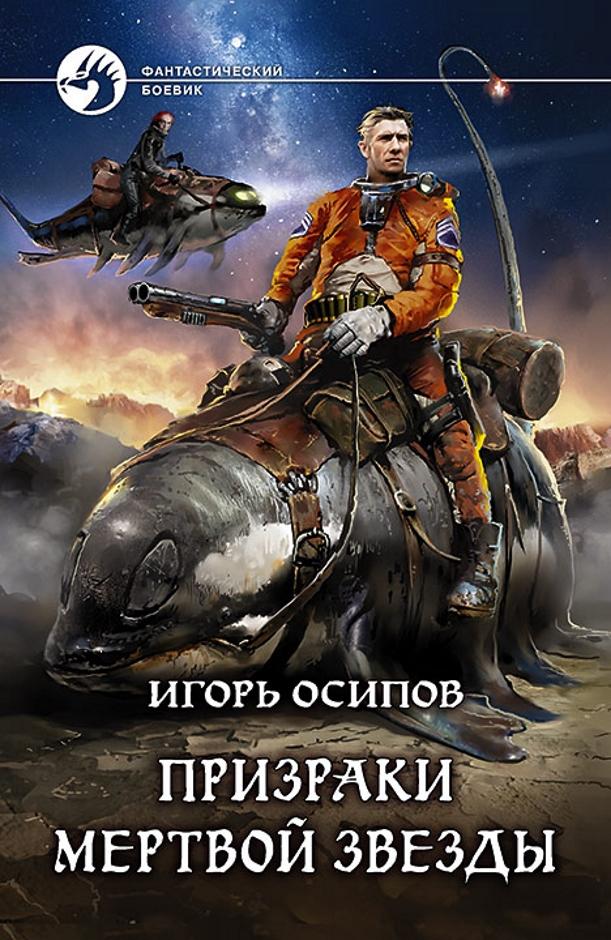 Книга боевая фантастика скачать бесплатно без регистрации