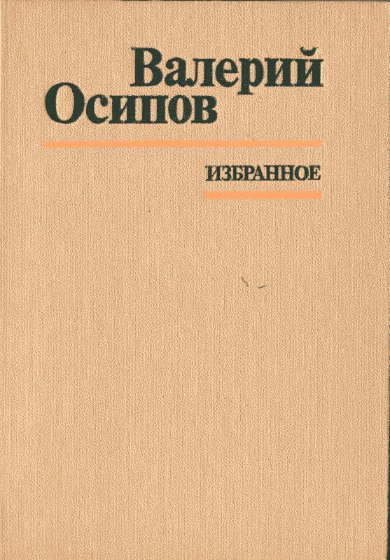 Валерий осипов неотправленное письмо скачать книгу