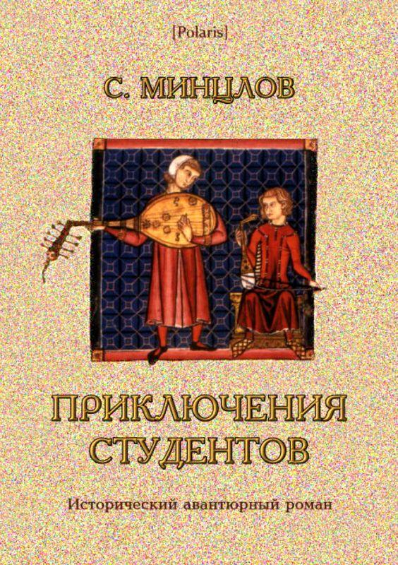 Книга за чертой милосердия скачать