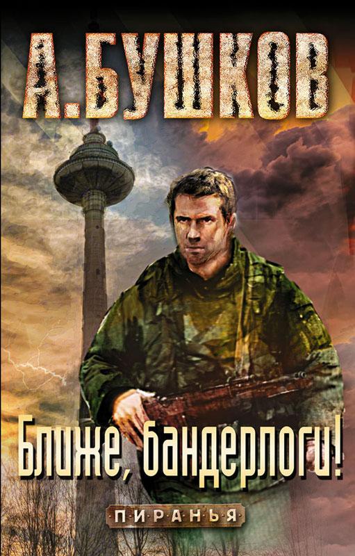 Богдан макаров момент наступил книга скачать