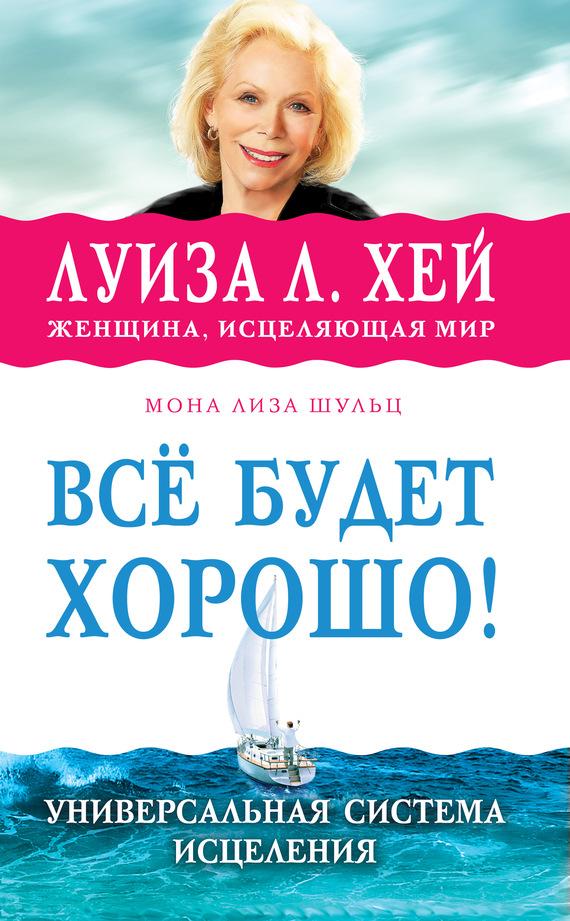 Скачать книги славянской клиники бесплатно