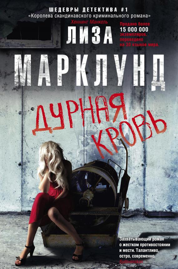 ЛИЗА МАРКЛУНД КНИГИ СКАЧАТЬ БЕСПЛАТНО