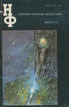 Жанр научной фантастики в русской литературе 20-30-х годов XX века ... | 350x226