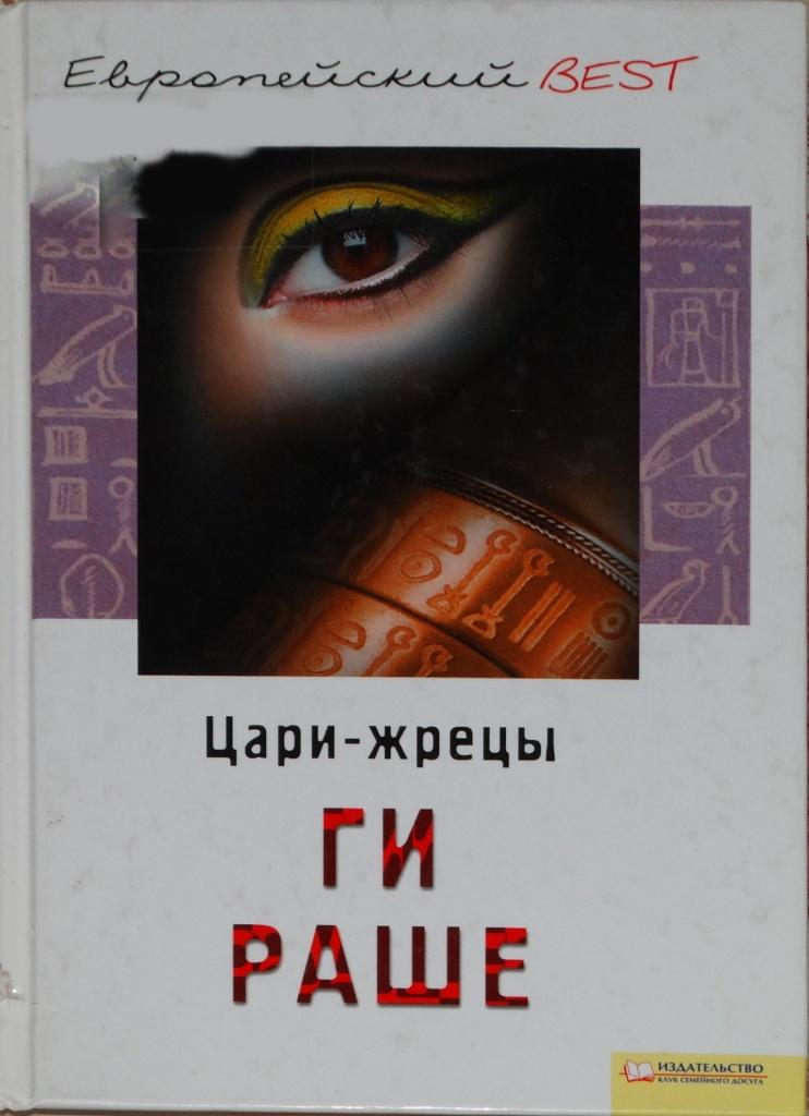 Скачать книгу сатанинские ритуалы