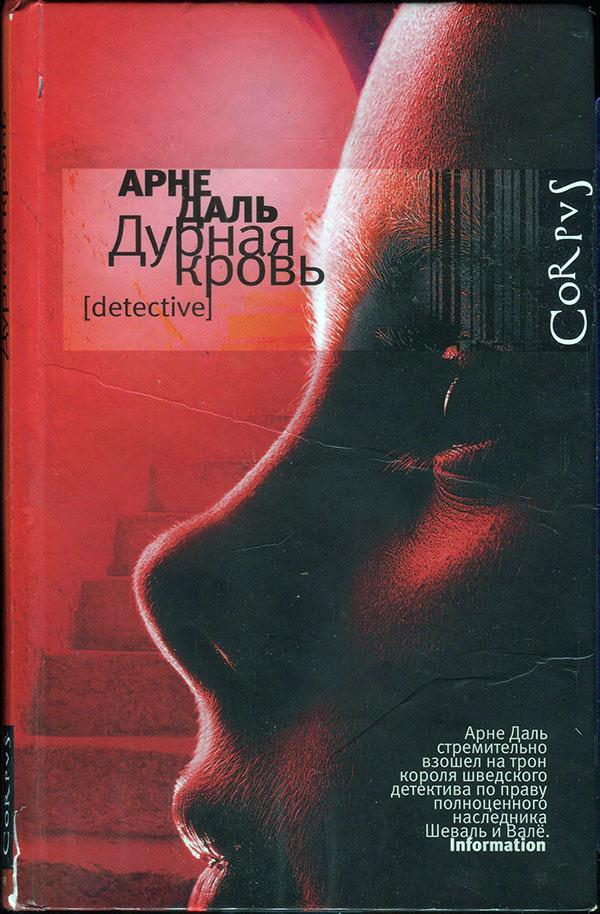 Скачать бесплатно лучшие российские детективы книги txt