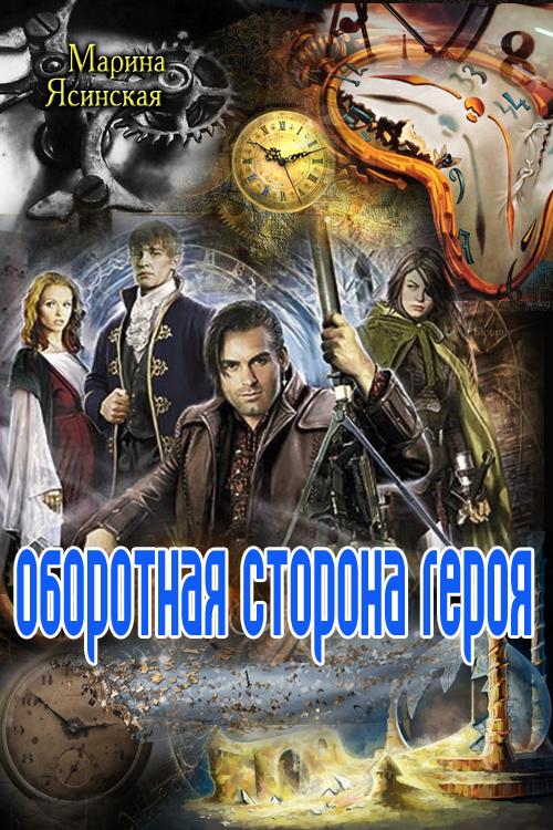 Скачать книги бесплатно fb2 альтернативная фантастика 2018