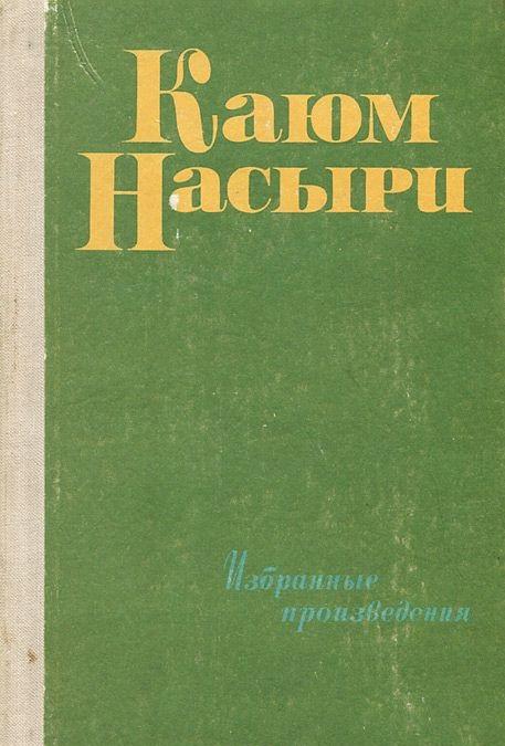 Книги на татарском языке скачать fb2