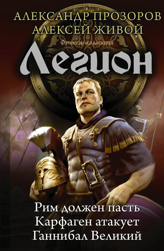 Алексей живой империя скачать все книги