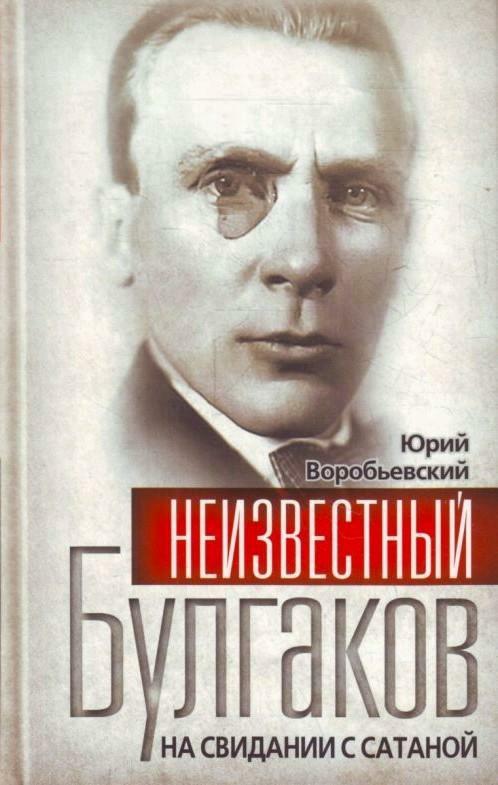 Книги ю воробьевского скачать бесплатно