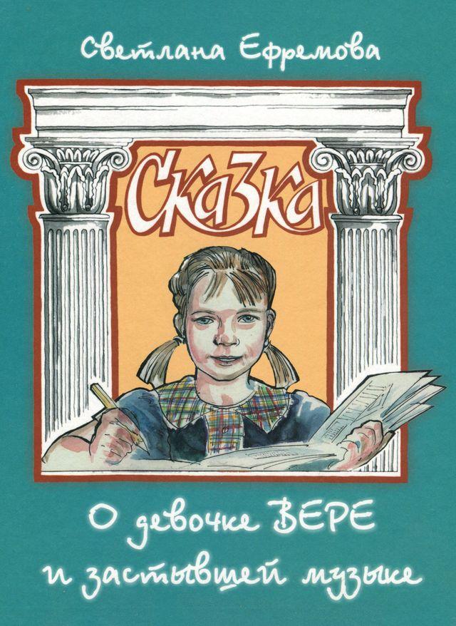 Книги и ефремова скачать бесплатно