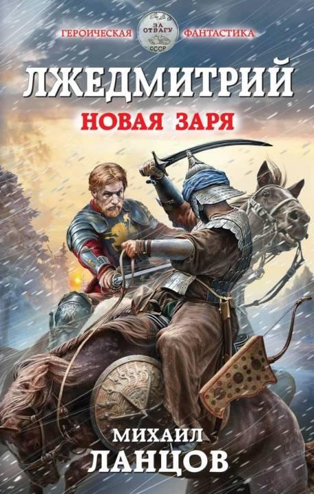 Ланцов михаил книги скачать бесплатно fb2