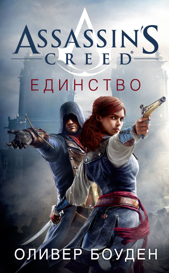 обложка книги Assassin's Creed. Единство