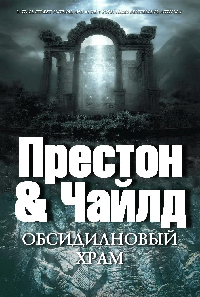 Николай леонов лев гуров книги хронология скачать