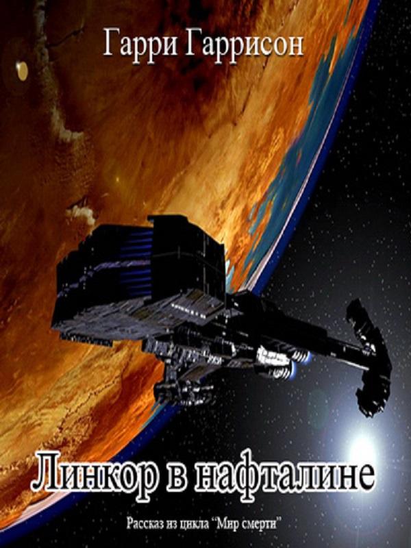 ГАРРИ ГАРРИСОН ЛИНКОР В НАФТАЛИНЕ СКАЧАТЬ БЕСПЛАТНО