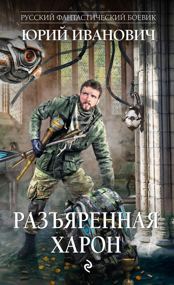 Иванович юрий скачать fb2