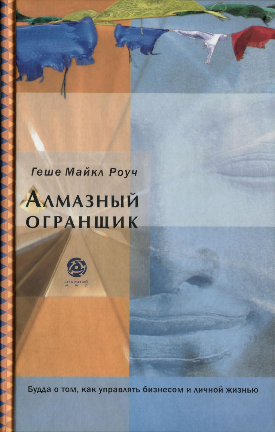 Изображение к книге Алмазный огранщик