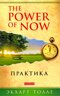 обложка книги The Power of Now. Практика