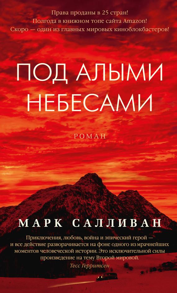 Книга волчья стая скачать бесплатно fb2