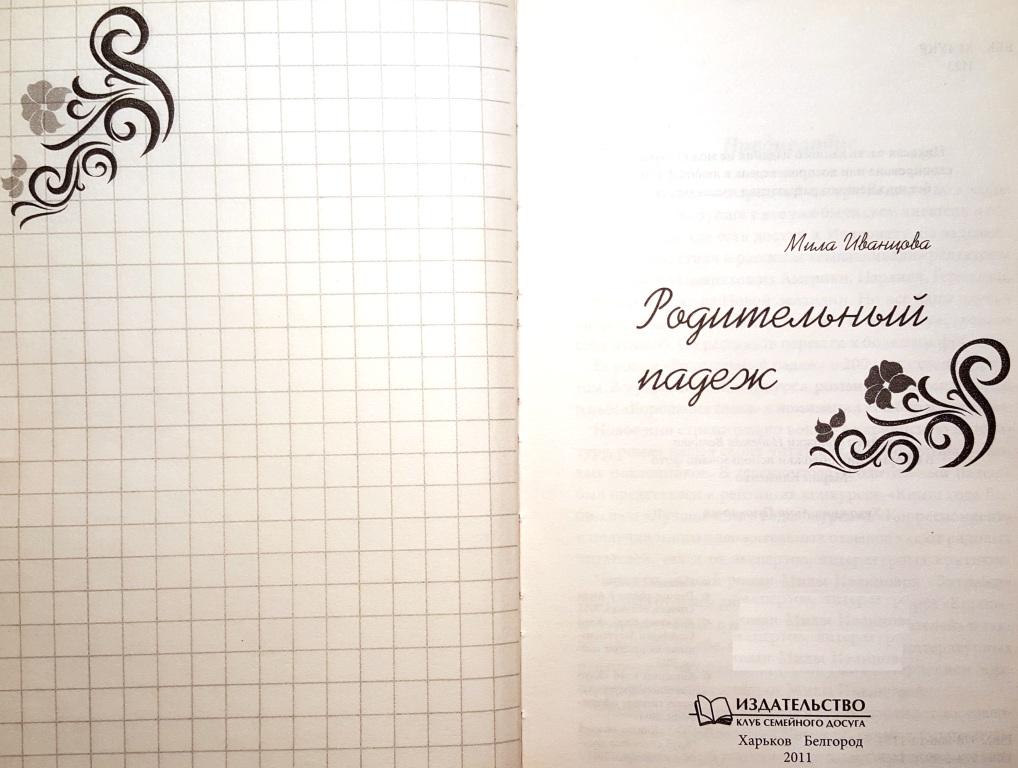 Изображение к книге Родительный падеж
