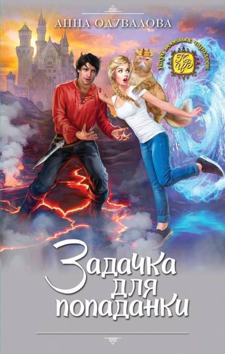 Попаданцы любовно фантастические романы