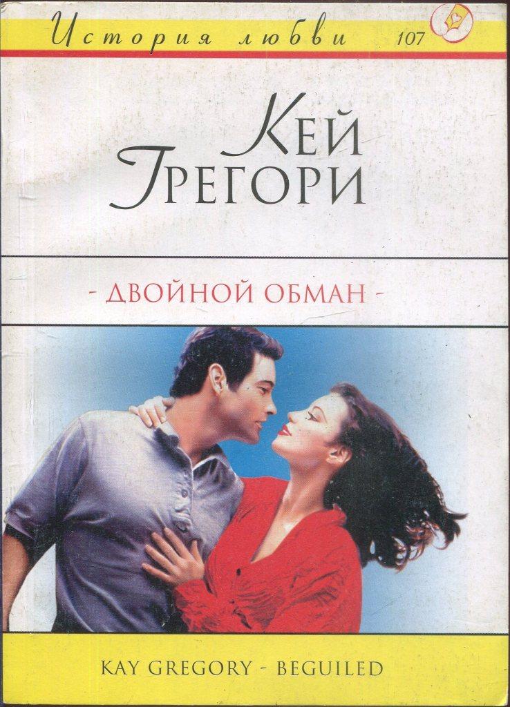 Короткие любовные романы секс