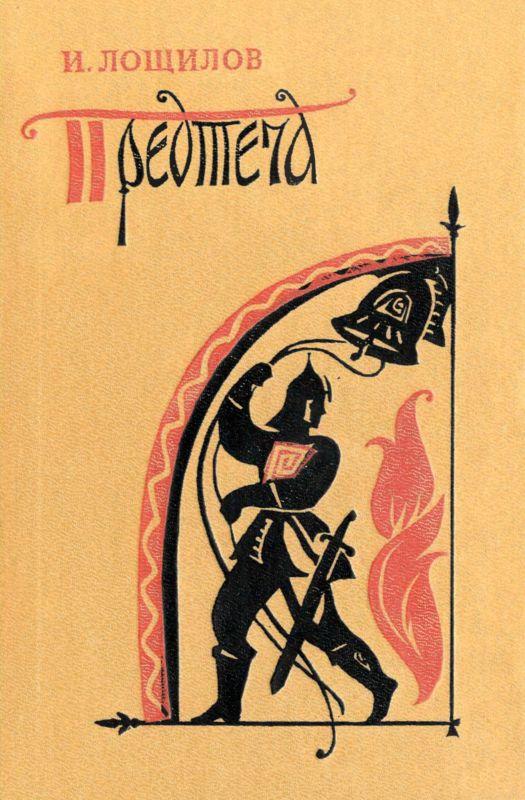 Скачать книгу сказание о казаках
